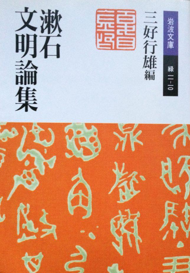 漱石文明論集