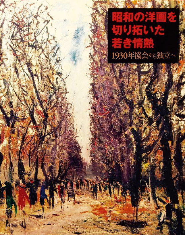 昭和の洋画を切り拓いた若き情熱・図録