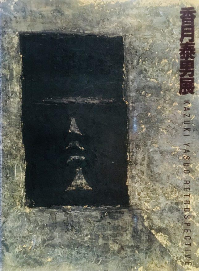 香月泰男展の図録