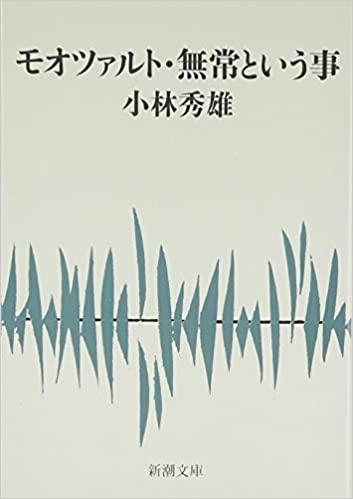 小林秀雄「モーツァルト・無常ということ」