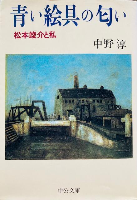 中野淳・著「青い絵の具の匂い」